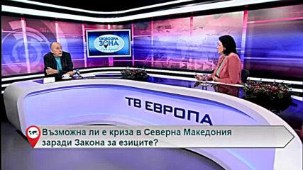 Възможна ли е криза в Северна Македония заради Закона за езиците?
