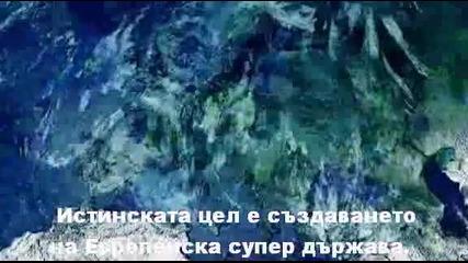 Световният заговор на групата Билдерберг - Част 2/10