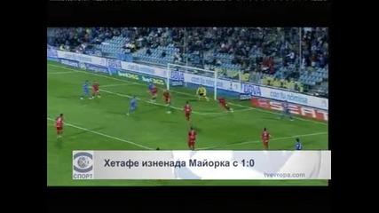"""""""Хетафе"""" изненада """"Майорка"""" с 1:0"""