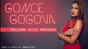 Gonce Gogova - Posledna vecer mominska