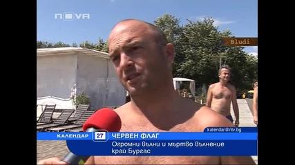 Огромни над 3 м. вълни и мъртво вълнение в Бургас
