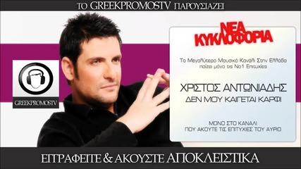 Xristos Antoniadis - Den Mou Kaigetai Karfi [2014]