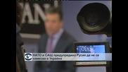 НАТО и САЩ предупредиха Русия да не се намесва в Украйна