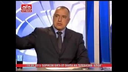 """Борисов се крие от репортерка, не иска да говори за Аец """"белене"""""""
