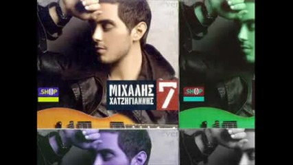 {превод} New Album] Mixalis Xatzigiannis - 10 Anapoda Cd 7