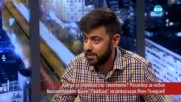 """""""Правила"""" - новият късометражен филм на режисьора Ясен Генадиев"""