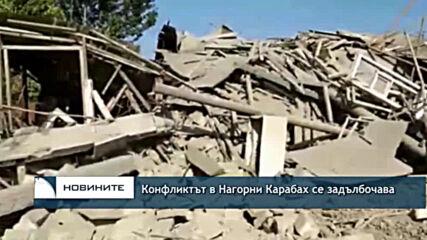 Конфликтът в Нагорни Карабах се задълбочава