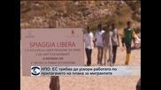 Неправителствени организации одобряват предложенията на ЕК за мигрантите и бежанците
