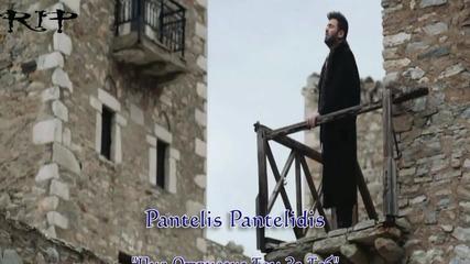 Превод! R. I. P! Pantelis Pantelidis - Pino Apo 'kei Psila Gia Sena
