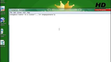 Как да накараме Windows да ни изкара съобщение - marioni95 Hd