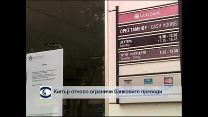 Кипър отново ограничи банковите преводи