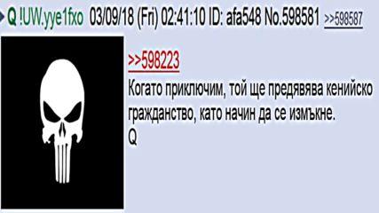 Q Anon - Барак Обама