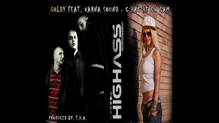 Goldy - С нас не си сам feat. Varna Sound