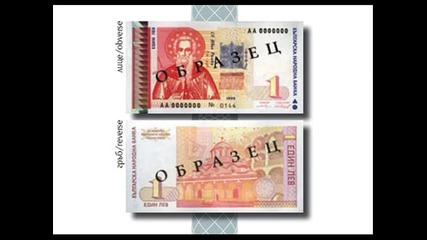 българските банкноти през годините