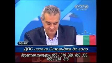 Дпс изсече Странджа до голо,  15.07.2009 (част 2)