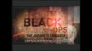Черни операции - Японското посолство в Лима, Перу
