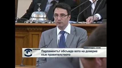 Борисов: Неясни политически субекти целят да дискредитират правителството
