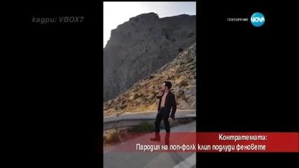 Контратемата на деня - пародия на поп-фолк подлудил феновете - Часът на Милен Цветков (01.06.2015)