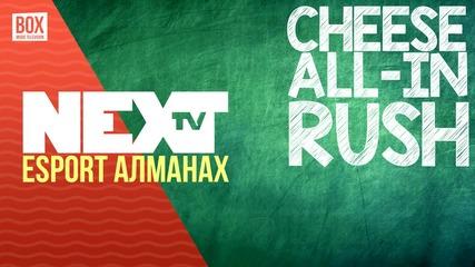 NEXTTV 017: Esport Алманах