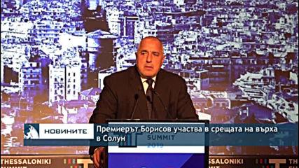 Премиерът Борисов участва в срещата на върха в Солун