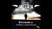 Killa K - Чупя Те (2008)
