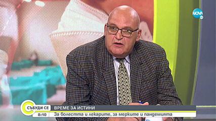 Д-р Брънзалов: Все още имаме проблем с диагностиката на COVID-19