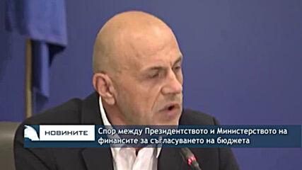 Спор между Президентството и Министерството на финанситеза съгласуването на бюджета
