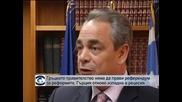 Гръцкото правителство няма да организира референдум за реформите