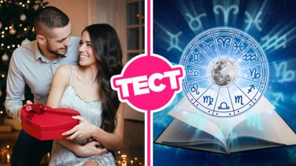 ТЕСТ: Какъв е идеалният подарък за всеки според зодията му?