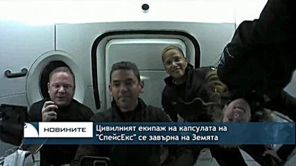 """Цивилният екипаж на капсулата на """"СпейсЕкс"""" се завърна на Земята"""