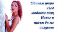 Лия - Утро след любовна нощ (remix)