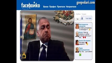 Ненчо Балабанов - Faceбойко - Борисов за заема от 16 милиарда лева