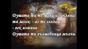 Вълшебница - Пейо Яворов