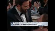"""Триумф на """"Арго"""" на наградите на Гилдията на режисьорите"""