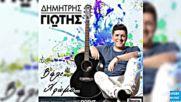 Димитрис Йотис - постави цвят
