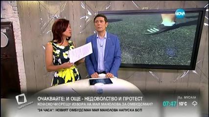 """""""Моята новина"""": Опасна дупка"""