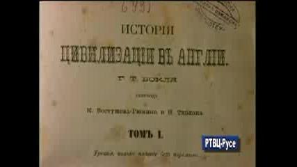 Приписки по Захария Стоянов. Hq