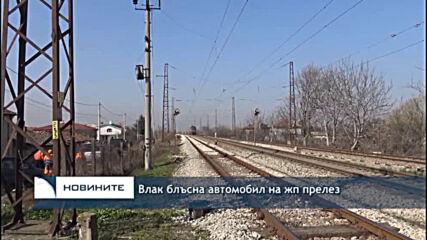 Влак блъсна автомобил на жп прелез