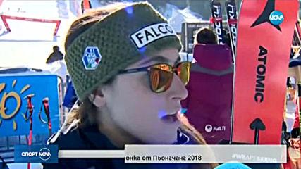 Спортни новини (23.01.2020 - късна емисия)