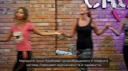 Ела безплатно на народни танци в София