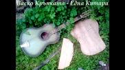 Васко Кръпката - Една Китара