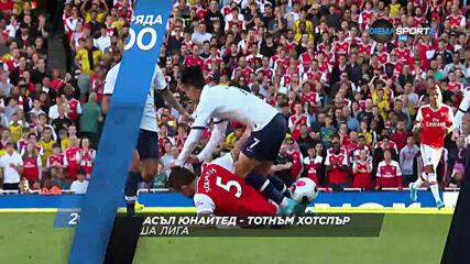 Нюкасъл Юнайтед – Тотнъм Хотспър на 15 юли, сряда от 20.00 ч. по DIEMA SPORT 2
