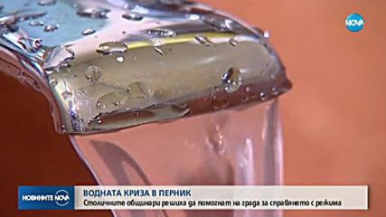 София ще помогне на Перник за справяне с водната криза