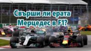 Свърши ли ерата Мерцедес в F1?