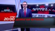 """""""Домът на футбола"""" на 24 март, сряда от 20.00 ч. по DIEMA SPORT"""