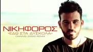 Nikiforos - Edo Sta Diskola Giannis Zissis Remix