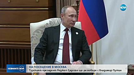 Реджеп Ердоган ще разговаря с Владимир Путин