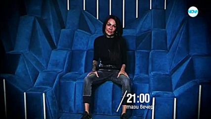 Big Brother: Most Wanted - тази вечер по NOVA (05.12.2018)