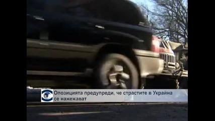 Напрежението в Украйна остава