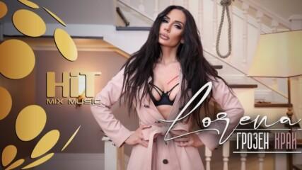 ЛОРЕНА - ГРОЗЕН КРАЙ [Official Video 2020]